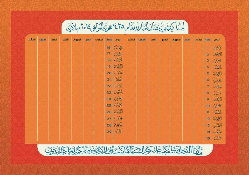 تحميل امساكية شهر رمضان 2014 psd لمكاتب الدعاية والمطابع تصميم Princess Shireen خاص لمدرسة جرافيك مان
