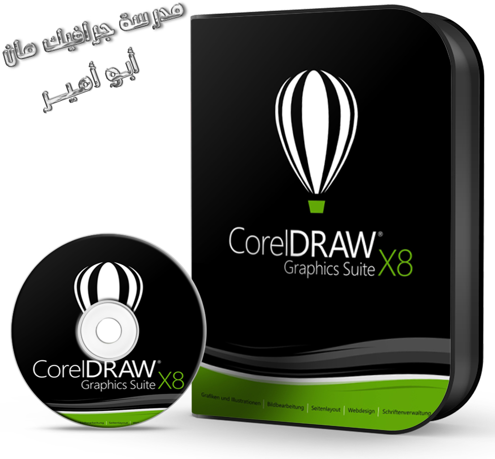 برنامج CorelDRAW Graphics Suite X8 18.0.0.448 Retail