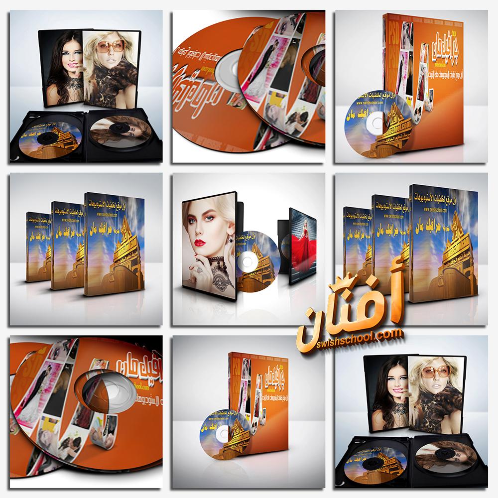 موك اب dvd اسطوانات لتصاميم المشاهير psd mockup DVD - الجزء الثاني