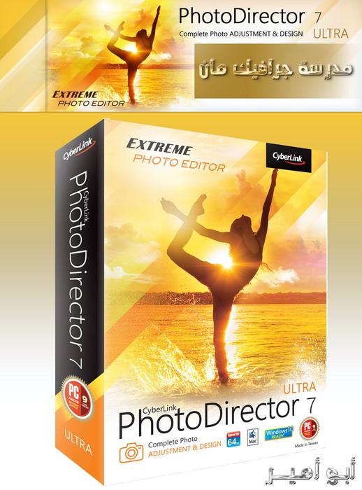 برنامج تحرير الصور, برنامج CyberLink PhotoDirector Ultra 7.0.7504.0, برنامج اضافة مؤثرات على الصور