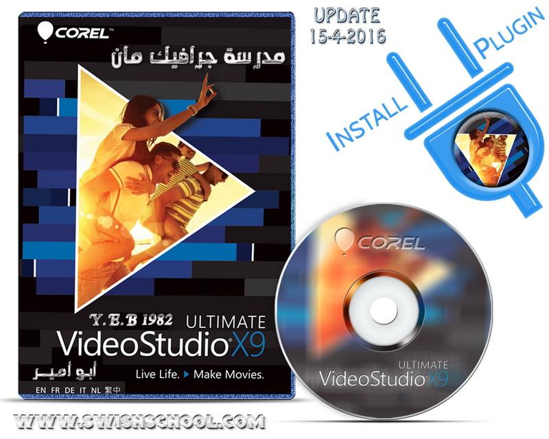 برنامج المونتاج العملاق Corel VideoStudio Ultimate X9 19.2.0.4 SP2 Multilingual + ملحقات إضافية