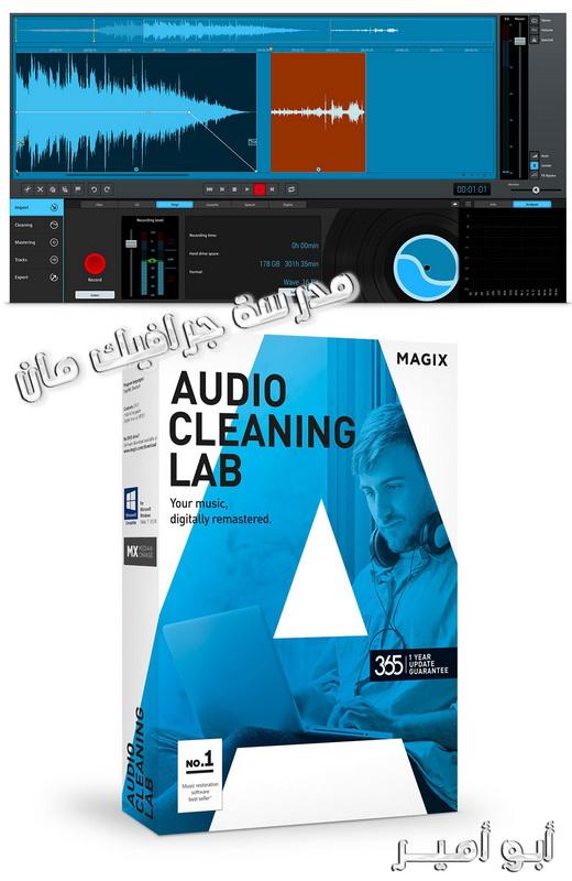 برنامج لتحسين ملفات الصوت تنقيتها MAGIX Audio Cleaning Lab 2017 22.0.1.22