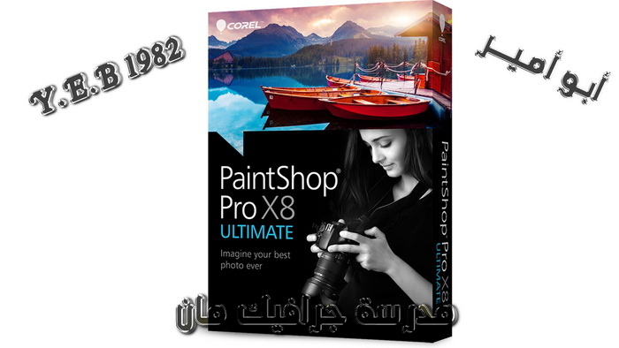 برنامج الرسوم العملاق, برنامج Corel PaintShop Pro X8 Ultimate 18.2.0.61 Multilingual, برنامج كورل باينت شوب