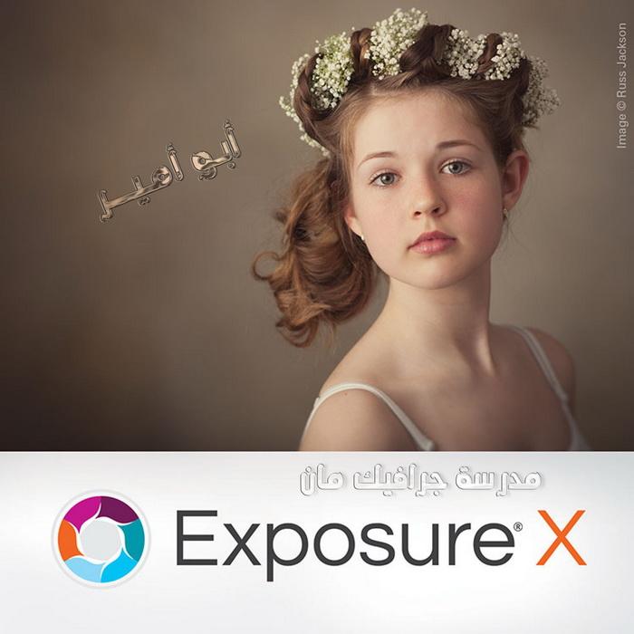 فلتر إضافة تأثيرات سينمائية, فلتر جعل صورك قديمة, فلتر Alien Skin Exposure X 1.1.0.2223 Revision 33178
