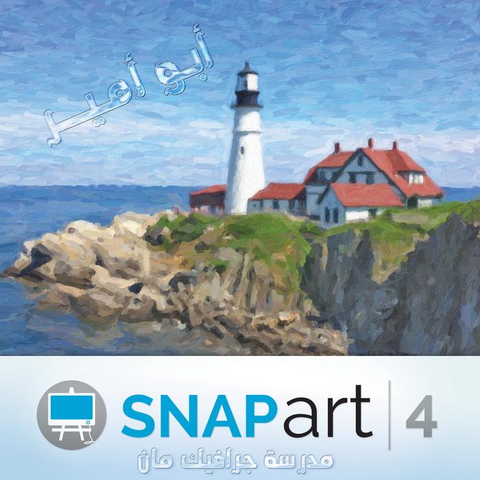 فلتر تحويل صورك بطريقة مرسومة, فلتر Alien Skin Snap Art 4.1.0.103 Revision 33177