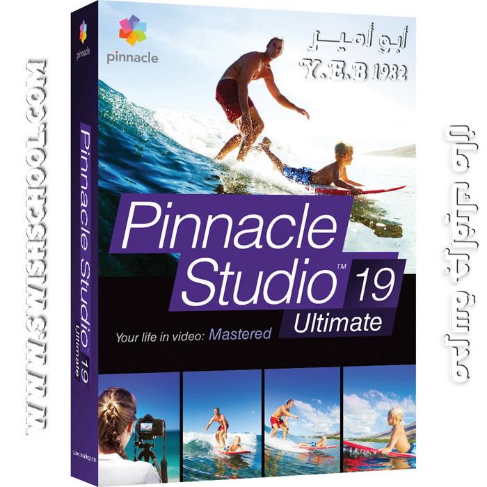 برنامج المونتاج Pinnacle Studio Ultimate 19.5.0 Multilingual + ملحقات إضافية للنواتين