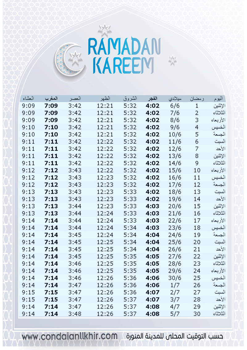 امساكيه شهر رمضان 2016 - المدينه المنوره - السعوديه