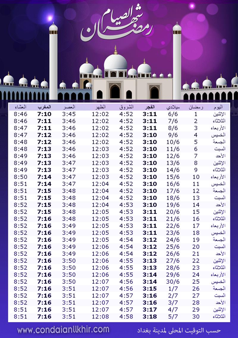امساكيه شهر رمضان 2016 -  بغداد - العراق
