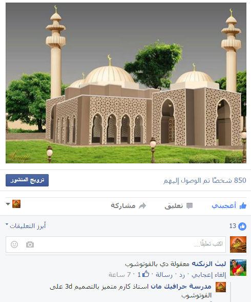 تصميم مسجد ثري دي في برنامج الفوتوشوب 2015