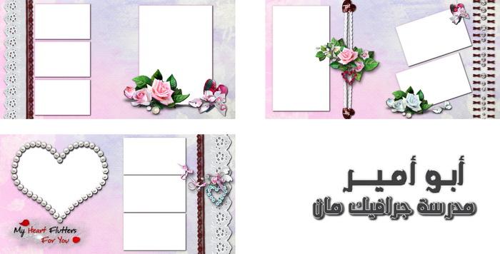 قوالب فوتوشوب روعة, خلفيات فوتوشوب زهري, ملفات فوتوشوب psd باللون الزهري والسماوي
