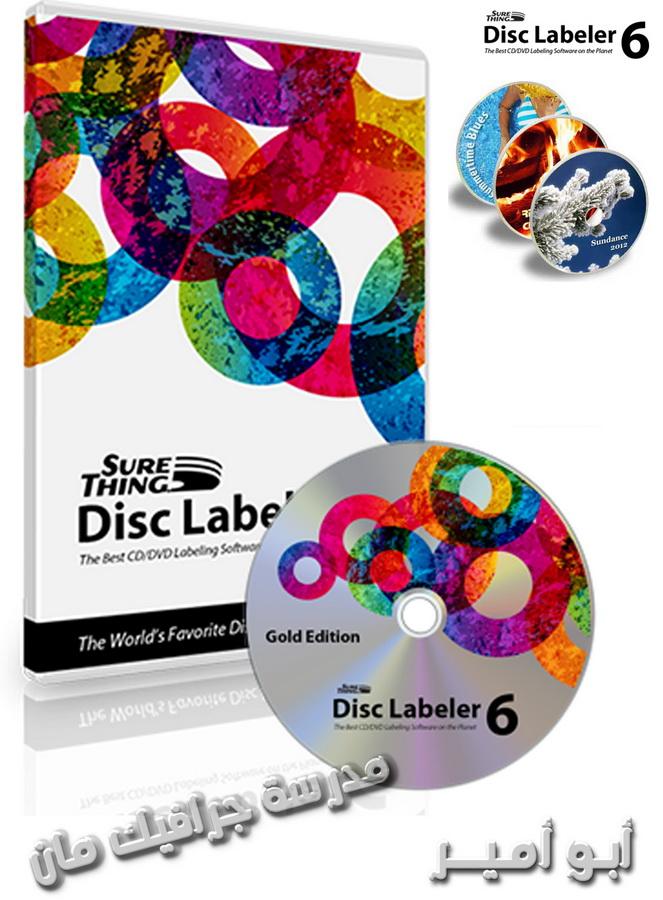برنامج تصميم أغلفة الأقراص, برنامج تصميم غلاق الإسطوانات, برنامج تصميم غلاف cd & dvd