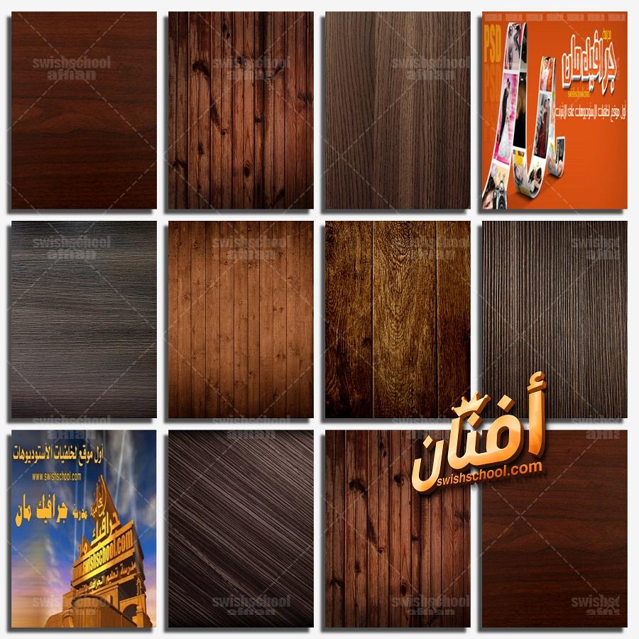 خامات فوتوشوب خشب , اخشاب عاليه الجوده للتصميم jpg
