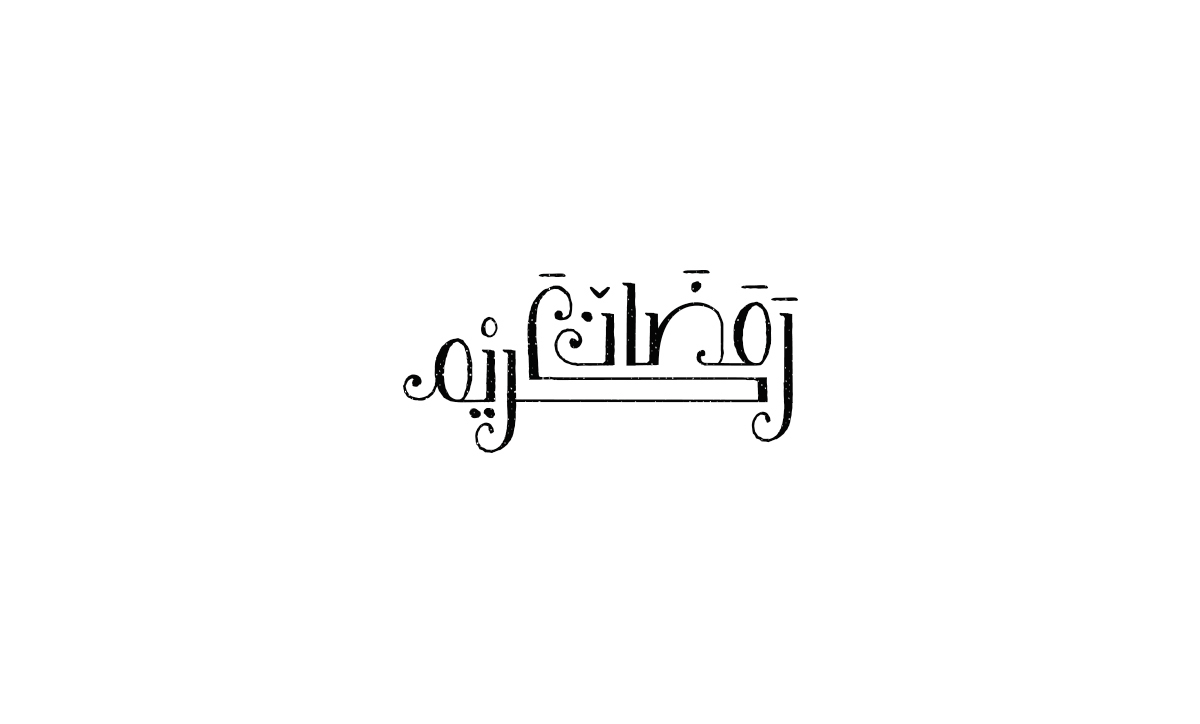 مخطوطات رمضان كريم Ramadan Typography
