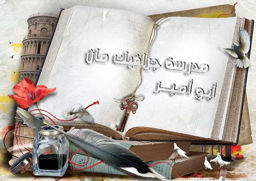 خلفيات فوتوشوب كتاب مفتوح, ملف فوتوشوب مذكرات, ملف فوتوشوب كتاب