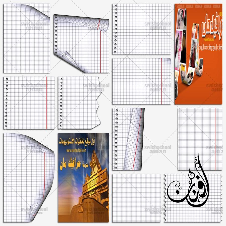 سكرابز ورق ابيض مسطر بدون خلفيه png - صور مقصوصه ارواق للتصميم