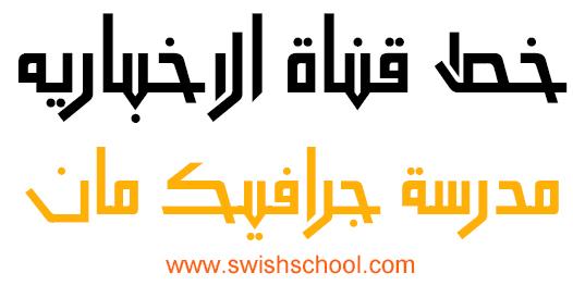 خط قناة الاخباريه Al Ekbariah Font Regular