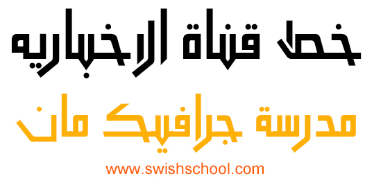 �� ���� ��������� Al Ekbariah Font Regular
