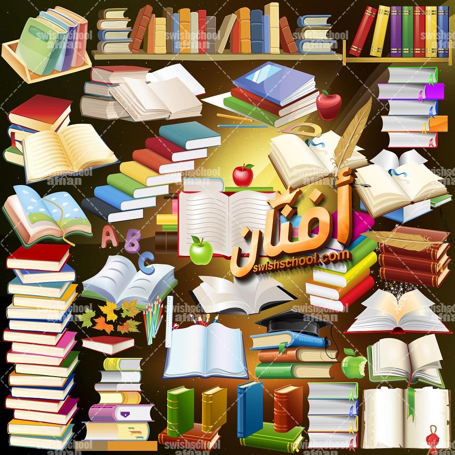 سكرابز كتب , كتاب بدون خلفيه لتصاميم الفوتوشوب psd