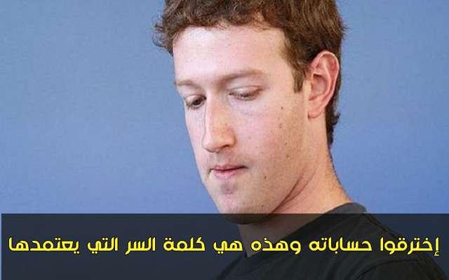 هاكر سعودي اخترق حسابات مارك زوكربيرج على تويتر وإنستغرام