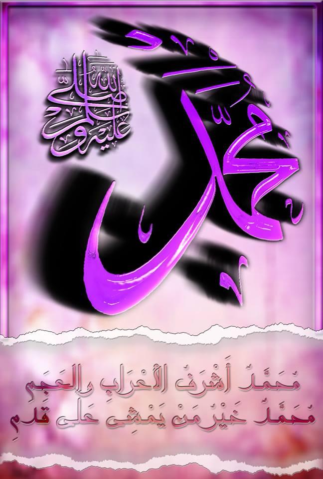 التصميم الثاني اسم نبينا محمد صلى الله عليه وسلم