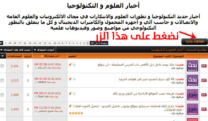 طريقه المشاركه واضافه مواضيع في منتدى جرافيك مان