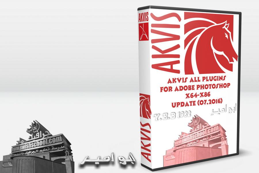أحدث اصدارات فلاتر من أكفيس, فلاتر akvis, اقوى الفلاتر بأحدث اصداراتها من أكفيس, جميع فلاتر akvis