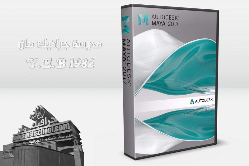 برنامج التصميم العملاق مايا 2017, أقوى برنامج ثري دي maya 2017, برنامج انشاء مجسمات ثري دي مايا 2017
