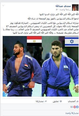 """تعرف على  """" إسلام الشهابي """" الذي يواجه خصمه الإسرائيلي في أولمبياد ريو 2016"""