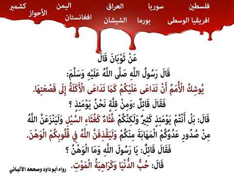 اسباب مايحصل بالمسلمين حول العالم