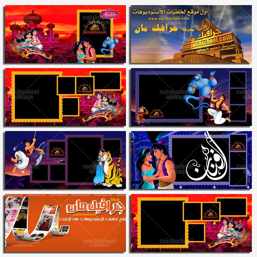 البوم صور علاء الدين والمصباح السحري psd - خلفيات استديوهات للاطفال