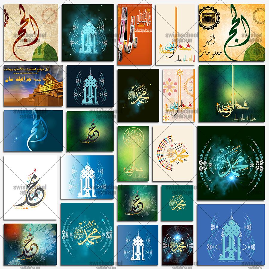 تصاميم فيكتور الحج , خلفيات اسلاميه عاليه الجوده eps ,jpg
