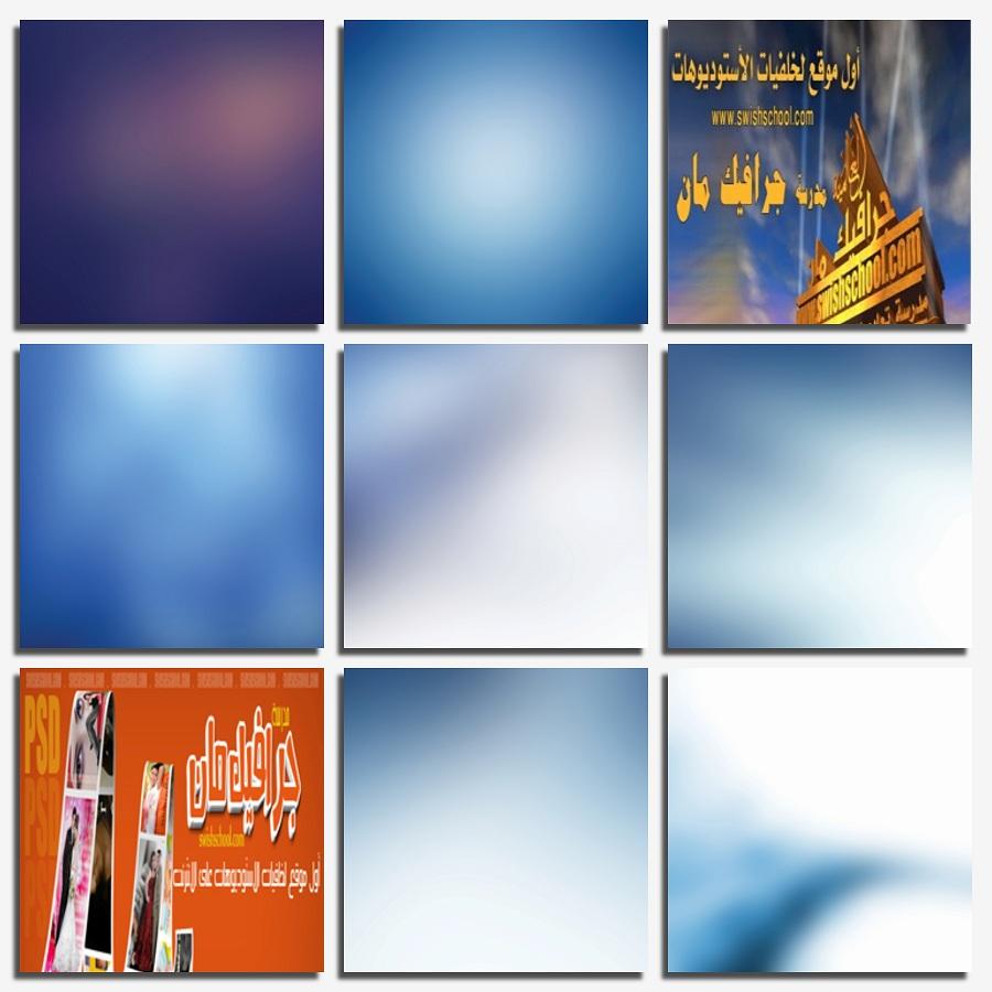 خامات بلور زرقاء عاليه الجوده - خلفيات مموهه للتصميم jpg