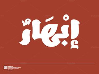 خط ابهار اجمل الخطوط العربيه للدعايه والاعلان
