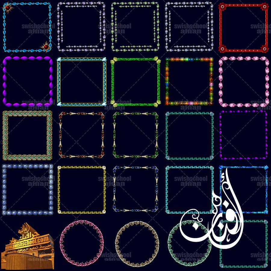 فريمات جواهر مقصوصه عاليه الجوده للفوتوشوب والاستديوهات png - الجزء الاول