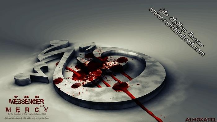 ملف مفتوح فى ذكرى وفاة الحبيب (محمد) صلى الله علية وسلم