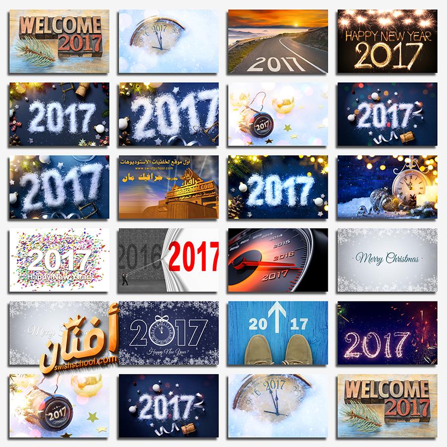 تحميل خلفيات عام 2017 لتصاميم العام الجديد عالي الجوده (1)