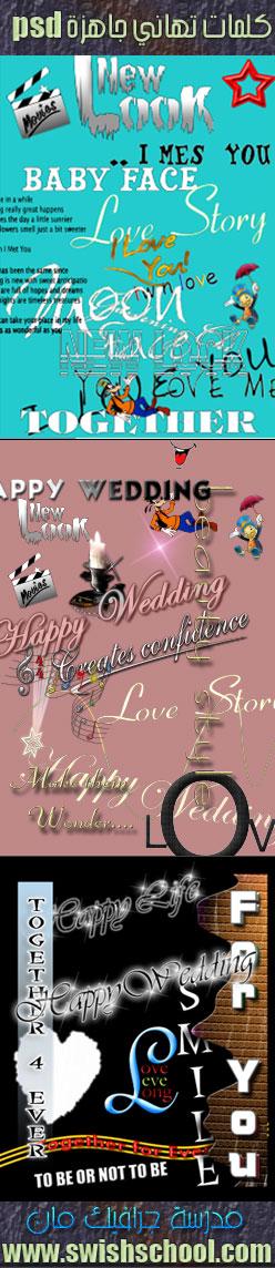 عبارات حب و زواج و خطوبه و مناسبات psd للاستوديوهات