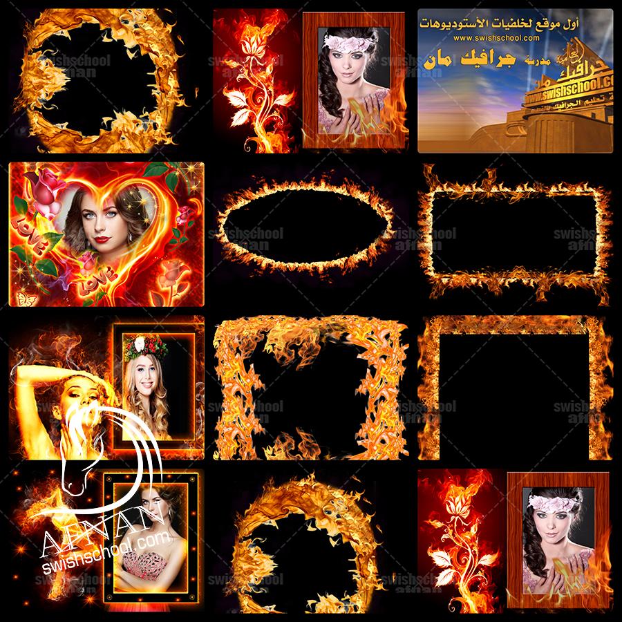فريمات جرافيك لهيب النار المشتعل - اطارات فوتوشوب  Graphic Fire psd