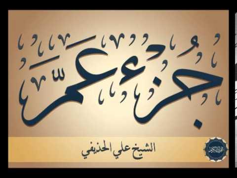 جزء عم كامل بصوت الشيخ علي الحذيفي mp3