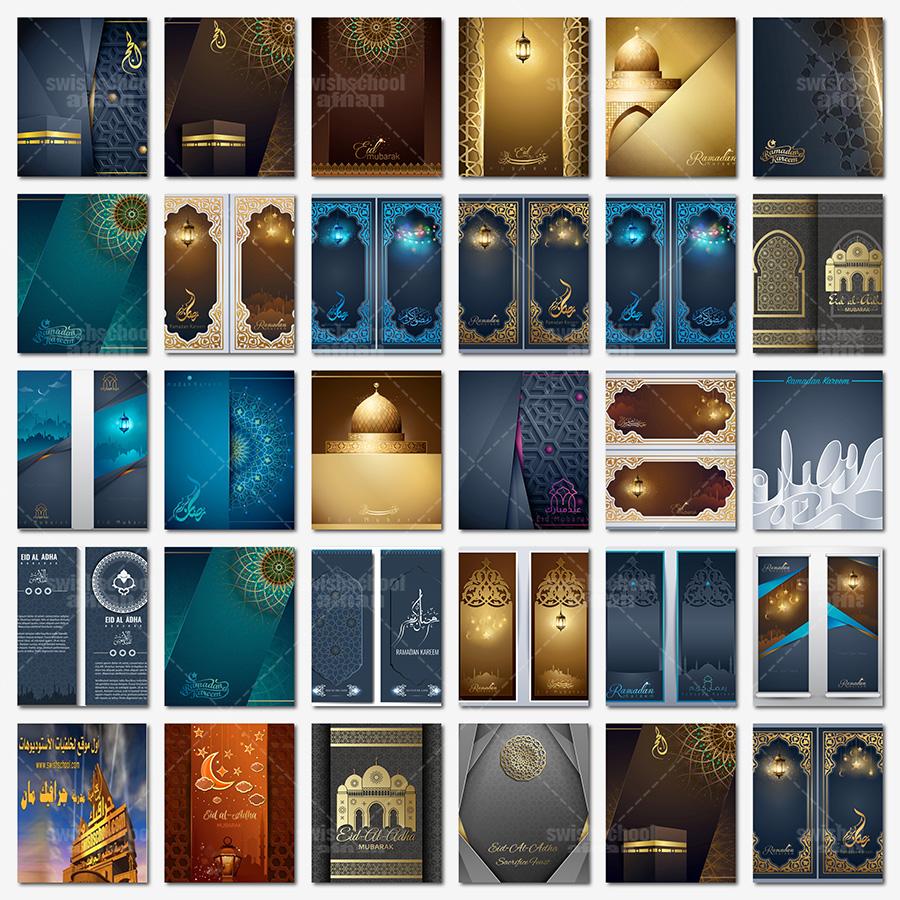 اقوى موضوع للزخارف الاسلاميه مع تصاميم شهر رمضان - الجزء الثاني