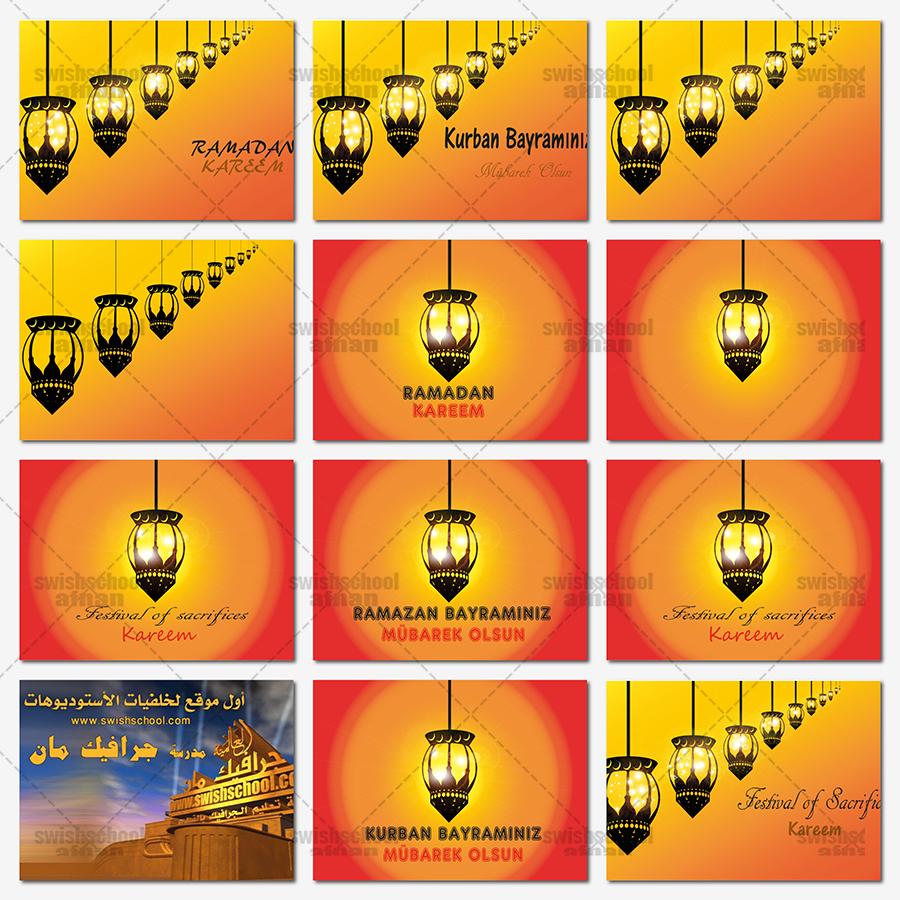 تحميل فيكتور فانوس رمضان لبرنامج ادوب الليستريتور