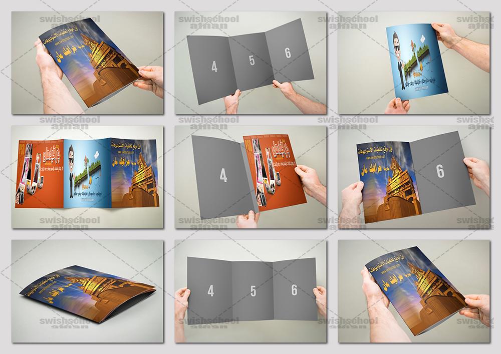 موك اب بروشور - موك اب مطويه 3xA4 Brochure Mockup