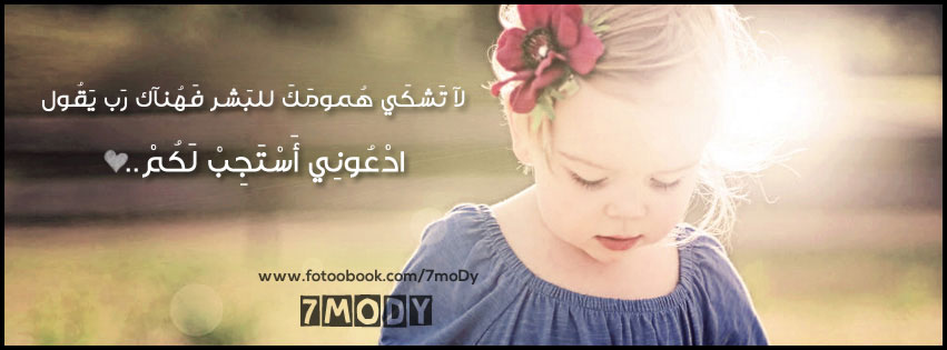 غلاف فيس بوك (متجدد)