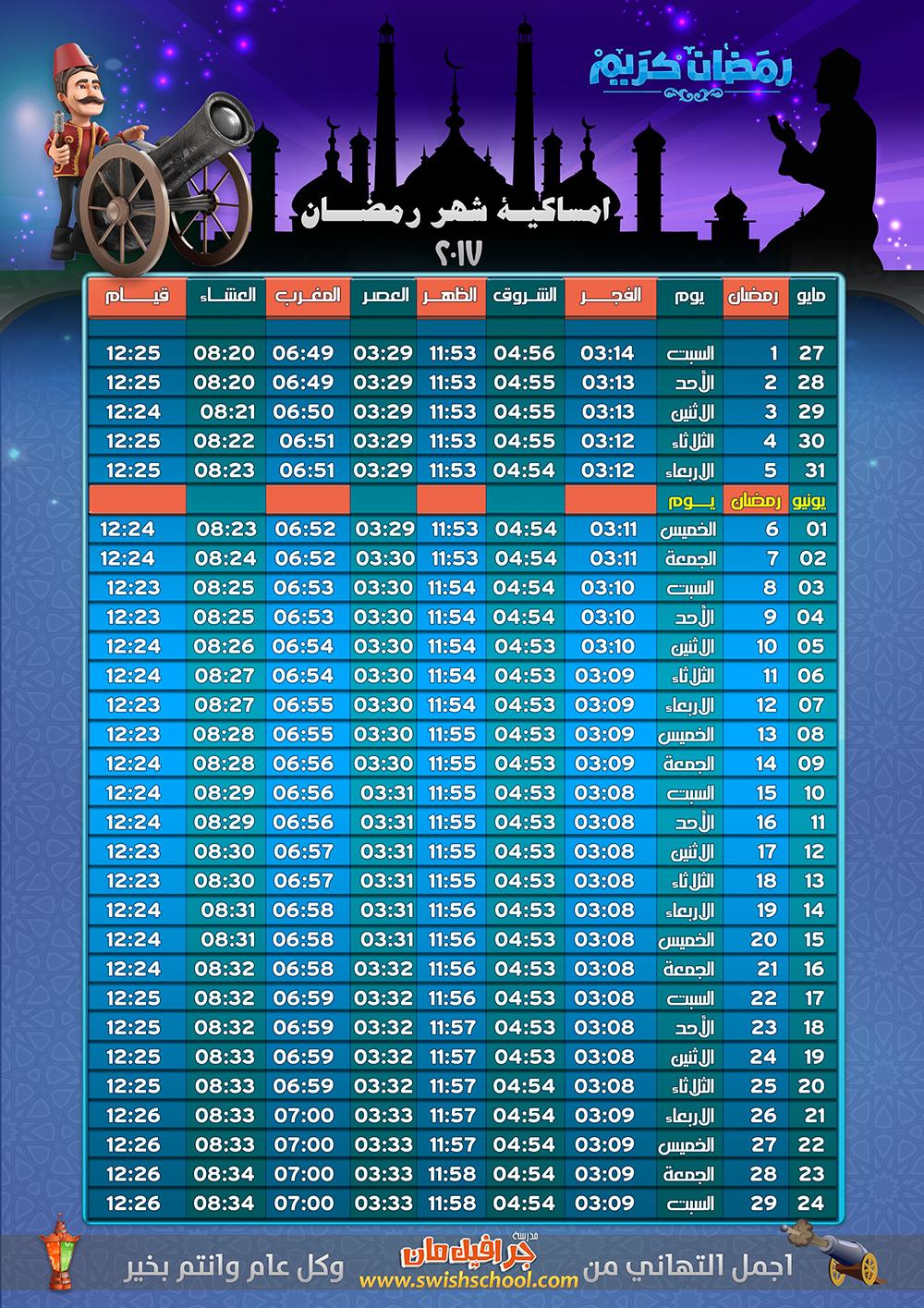 1492784781541 امساكية شهر رمضان 2017 /1438 جمهوريه مصر العربيه