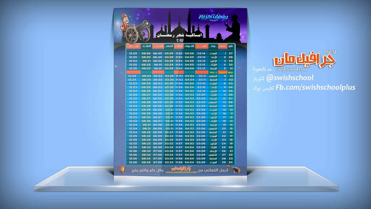 1492785840951 امساكية شهر رمضان 2017 /1438 جمهوريه مصر العربيه
