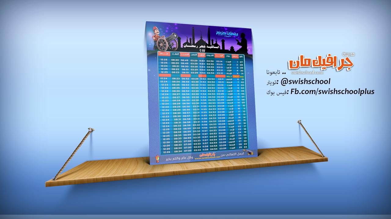 1492785841112 امساكية شهر رمضان 2017 /1438 جمهوريه مصر العربيه