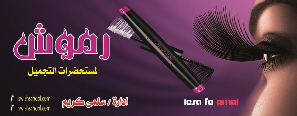 يفطة مركز رموش لمستحضرات التجميل +psd