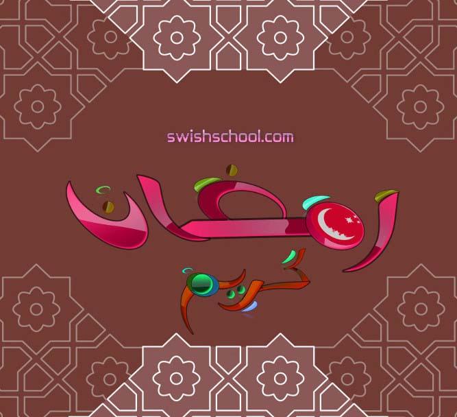 التصويت على مسابقة تصميم شهر رمضان 2017
