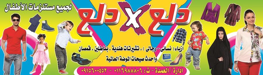 لافتة احترافية لمحل ملابس اطفالية ونسائية ورجالية