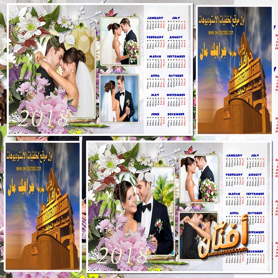 1502413534793 تحميل تقويم Calendar psd 2018